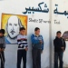 Children in the Shakespeare in Zaatari tent